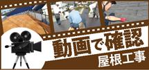 高島市、大津市、守山市やその周辺のエリア、その他地域の屋根工事を動画で確認