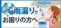 高島市、大津市、守山市やその周辺エリアで雨漏りでお困りの方へ