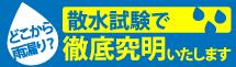 高島市、大津市、守山市やその周辺エリアの雨漏り対策、散水試験もお任せください