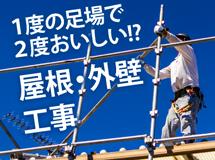街の屋根やさんびわ湖大橋店では足場の有効活用をお勧めします