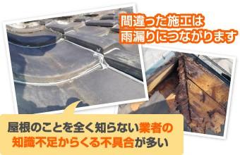 屋根に詳しくない業者が施工したラバーロック工法