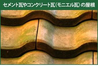 藻の生えたセメント瓦やコンクリート瓦(モニエル瓦)の屋根