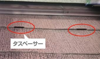 タスペーサーが挿入されたスレート屋根