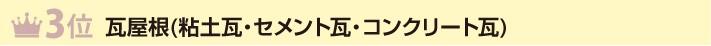 3位瓦屋根(粘土瓦・セメント瓦・コンクリート瓦)
