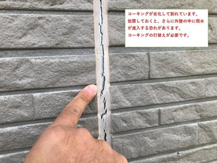 サイディング塗装目地コーキング確認劣化