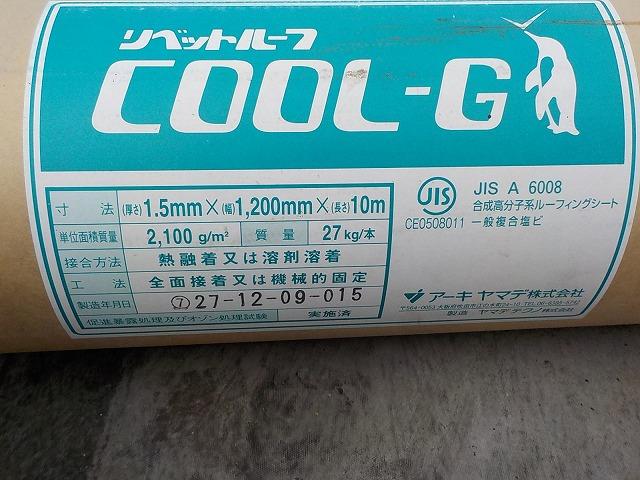 cool-g