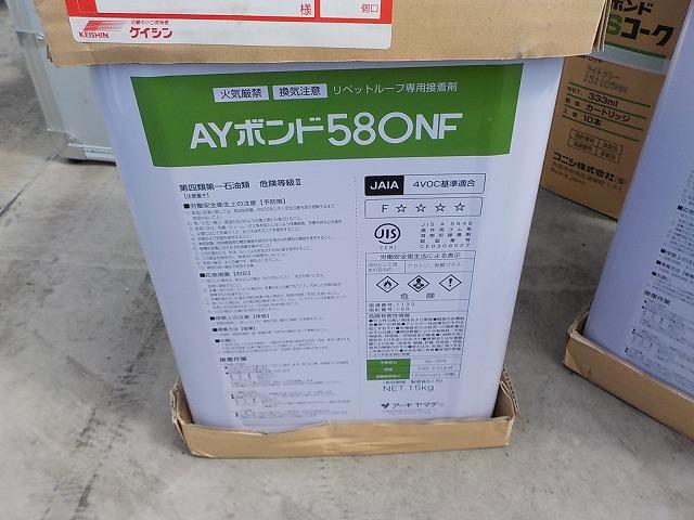 ayボンド580