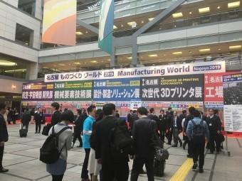 名古屋ものづくりワールド会場