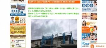 葺き替え工事ブログ