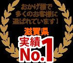 高島市、大津市、守山市やその周辺エリア、おかげさまで多くのお客様に選ばれています!