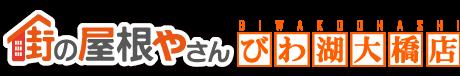 大津・高島市の屋根工事・屋根リフォームなら街の屋根やさんびわ湖大橋店
