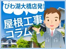 高島市、大津市、守山市やその周辺エリアの屋根工事コラム