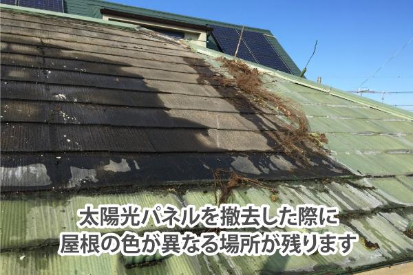 太陽光パネルを撤去した際に屋根の色が異なる場所が残ります